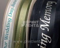 Печать на сатиновой ленте тиснением