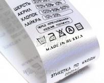 Швейная маркировка на одежду